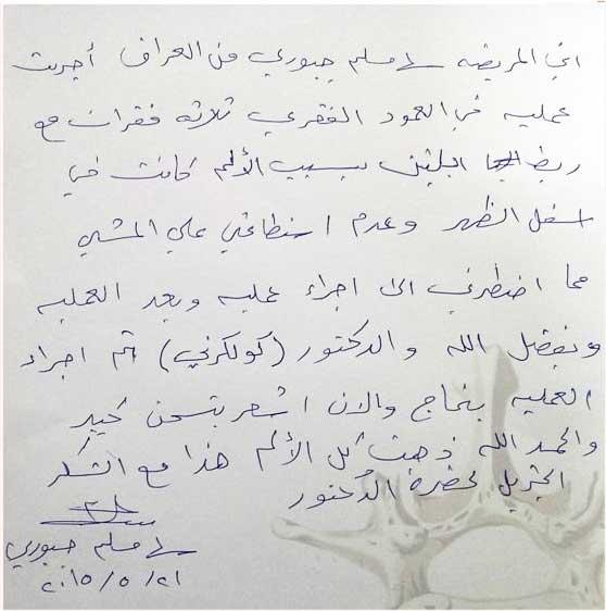 Arabic-patient